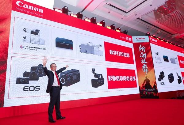"""佳能(中国)有限公司董事长兼首席执行官小泽秀树宣布正式成立""""数字打印总部"""""""