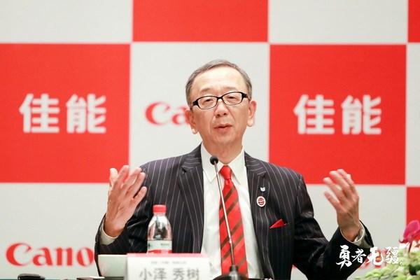 佳能(中国)有限公司董事长兼首席执行官小泽秀树先生接受媒体采访