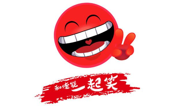 """象征佳能""""大笑""""企业文化战略的笑脸标识"""