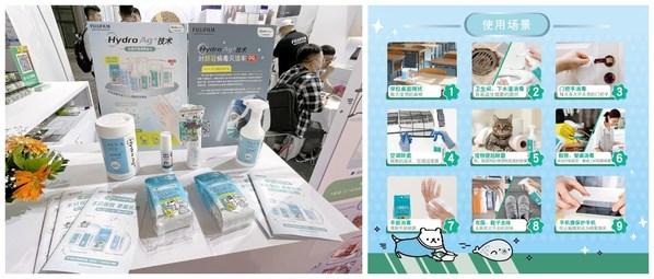 FUJIFILM(R)消毒系列产品在2021东西部小动物临床兽医师大会亮相,助力宠物主轻松清洁家庭环境