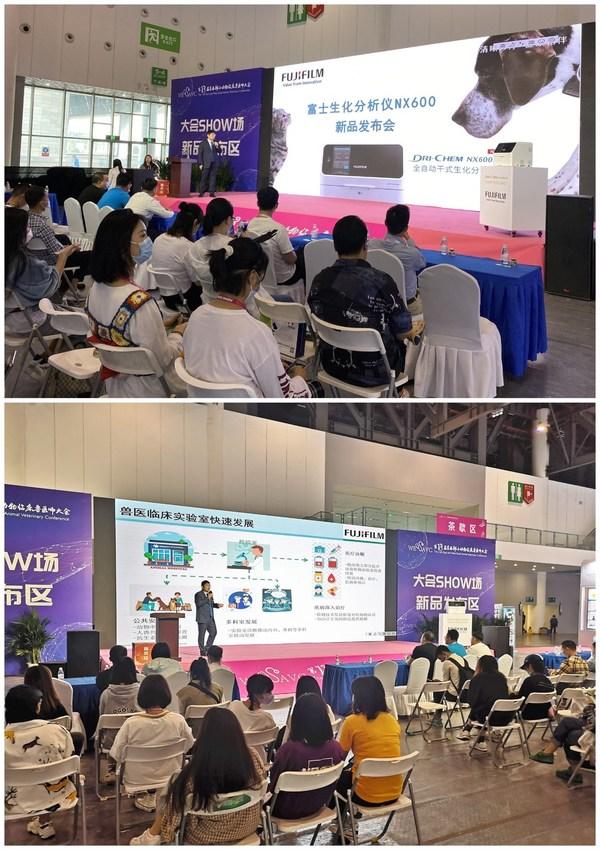 富士胶片(中国)在2021东西部小动物临床兽医师大会举办全自动干式生化分析仪NX600iVC新品发布会