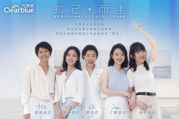 """可丽蓝发布公益视频""""知己而生"""",首次聚焦备孕女性"""