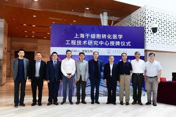 """""""上海干细胞转化医学工程技术研究中心""""建设启动会召开"""