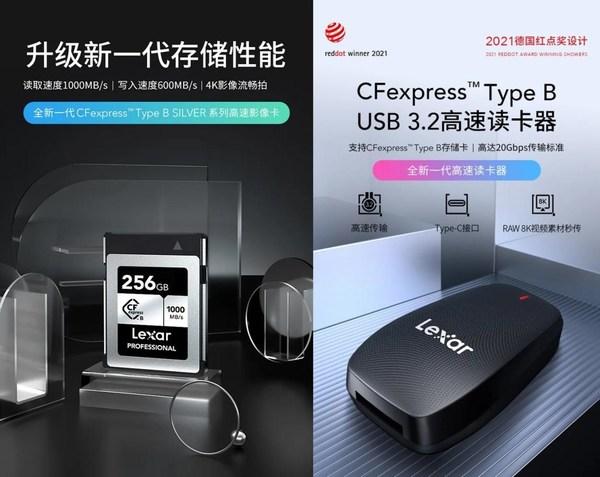 全新一代Lexar雷克沙CFexpress存储卡和CFexpress读卡器疾速登场