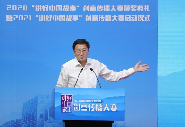 中国互联网新闻中心(中国网)总编辑王晓辉介绍2021年度大赛有关情况