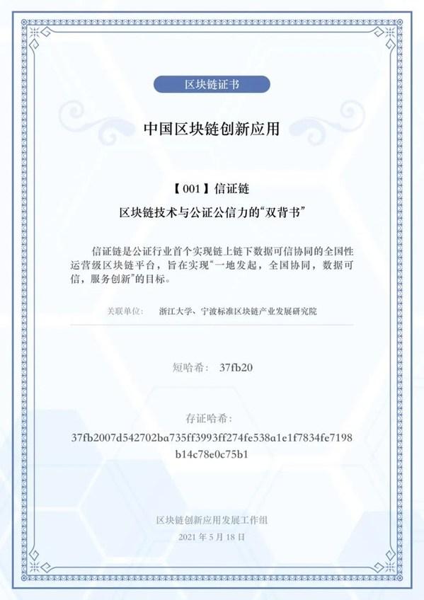 中国区块链创新应用上链证书