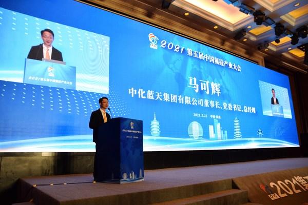 第五届中国氟硅产业大会在杭举行