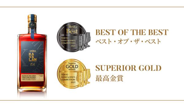 """""""噶玛兰十周年纪念酒SKY GOLD葡萄酒桶威士忌""""除于本届TWSC第一阶段中荣获""""最高金赏""""外,更于第二阶段以最高分获颁特别赏""""2021最佳单一麦芽威士忌 (Best of the Best Single Malt Whisky of the 2021)""""总冠军。"""