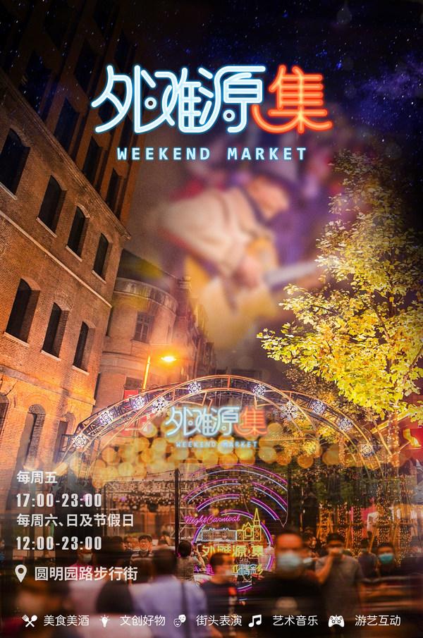 """上海地标夜市""""外滩源集""""全面升级,6月回归开启新篇章"""