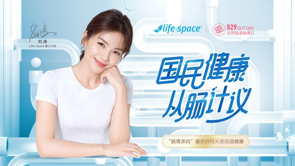 Life-Space爱心大使刘涛