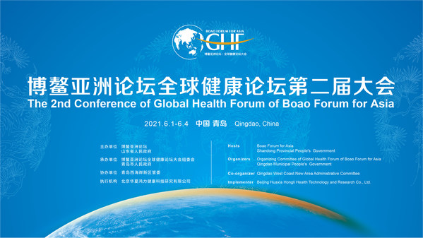 ボアオ・アジアフォーラムの第2回グローバル健康フォーラムが青島で開催へ、「すべての人に健康」を議論
