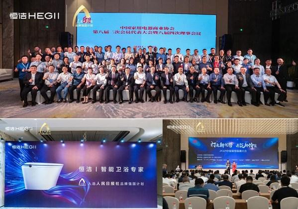 打造新优势,共筑新价值!恒洁闪耀亮相2021中国家电流通大会