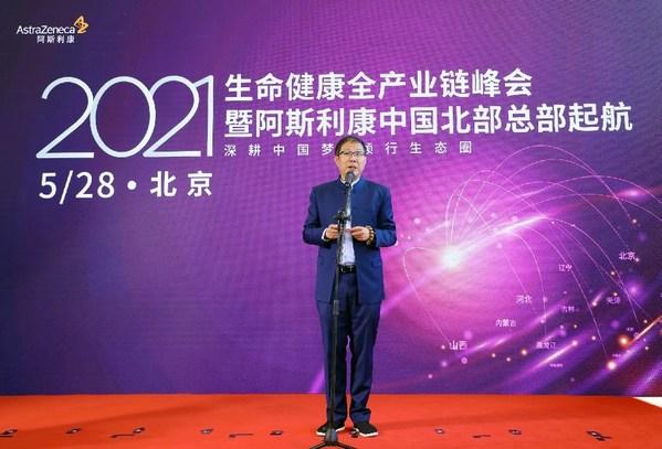 阿斯利康中国北部总部正式启用 构建区域医疗创新生态