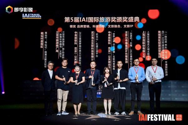 中国の三亜がIAI授賞式で銀賞1つと銅賞2つを獲得