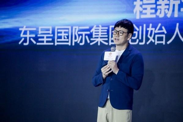 东呈程新华:大众市场才是中国酒店业星辰大海