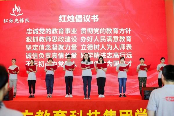新东方向广大党员及教职员工发出《红烛倡议书》