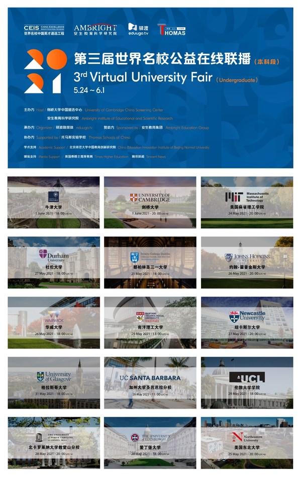 第三届2021世界名校公益在线联播活动盛大启幕