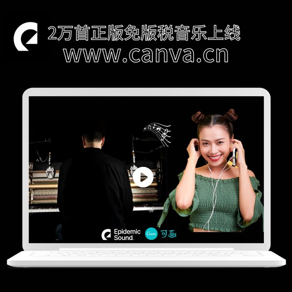 Canva可画宣布和Epidemic Sound合作,上线视频音乐功能