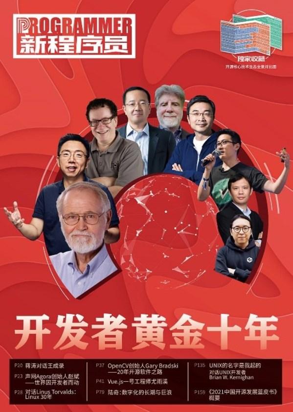CSDN:《新程序员-开发者黄金十年》正式发布