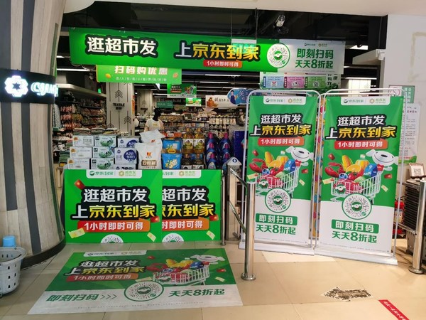 """JDDJ Kicks off 6.18: """"One-Hour Delivery"""" Accelerates Mid-Year Shopping Festival"""