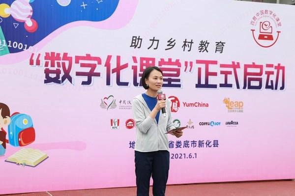 百勝中國首席執行官屈翠容在活動中致辭