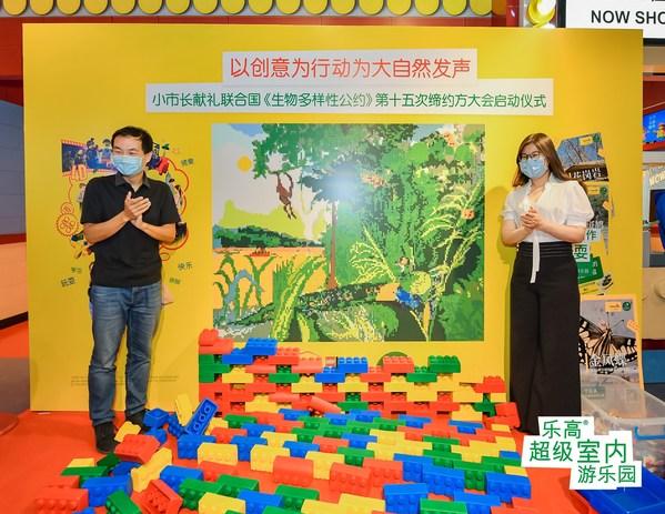 乐高探索中心携手自然之友献礼联合国生物多样性大会启动仪式