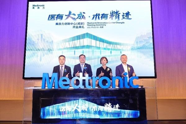美敦力创新中心(成都)开业典礼启动仪式