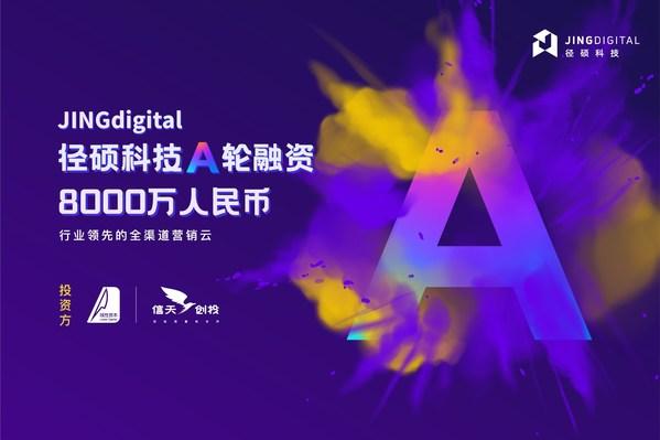 营销云平台JINGdigital径硕科技获8000万人民币A轮融资