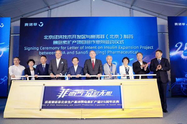 赛诺菲北京生产基地创立廿五载彰显京彩