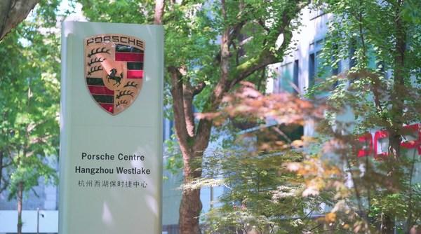 捷成汽車旗下的杭州西湖保時捷中心連續第三年榮膺「卓越保時捷中心」大獎