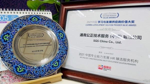 """SGS管理学院荣获""""2021中国学习与发展供应商价值大奖"""""""
