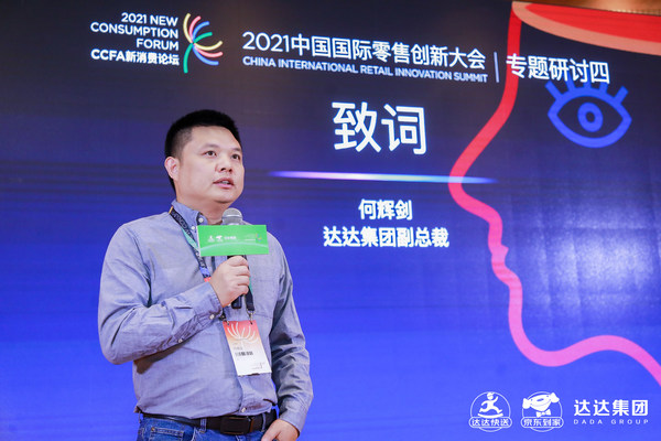 Huijian He, Vice President of Dada Group, delivered a speech at the 2021 China International Retail Innovation Summit