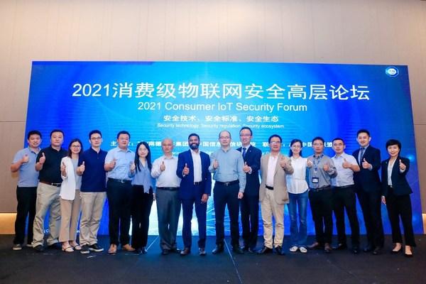 2021消费级物联网安全高层论坛参会人员合影