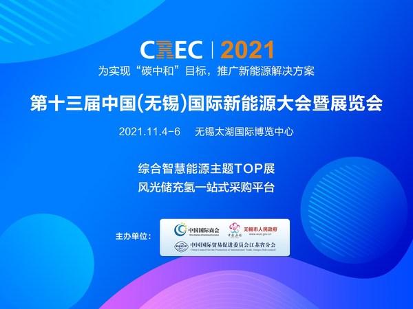 无锡新能源展会(CREC2021)新闻发布会在上海举行