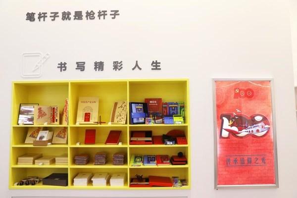 """晨光""""潮百年""""等数百件红色文创产品集体亮相一大文创馆,以创意设计致敬先辈荣耀"""