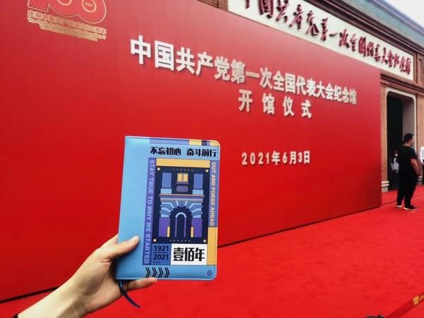 """晨光携""""潮百年""""文创新品亮相中国共产党第一次全国代表大会纪念馆"""