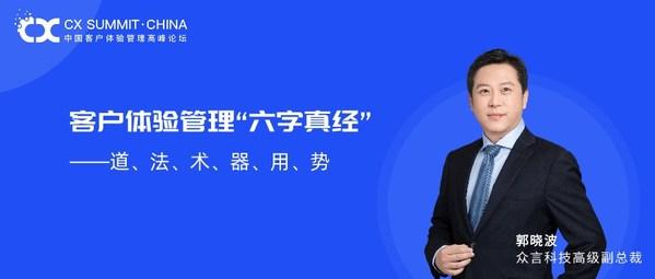 """众言科技郭晓波:客户体验管理""""六字真经"""""""