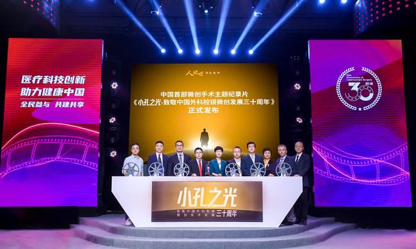 强生医疗支持中国首部微创手术主题纪录片《小孔之光》即将播出