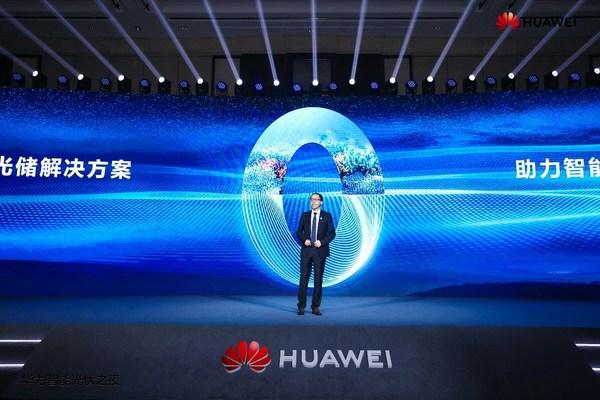 华为数字能源公司首席运营官及智能光伏业务总裁陈国光