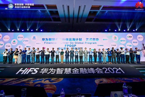 峰會期間,華為正式啟動智慧金融夥伴出海計劃