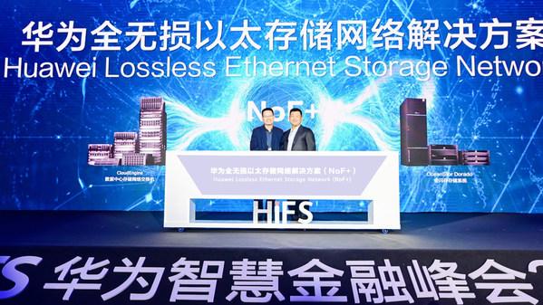 ファーウェイがロスレスのイーサネットストレージネットワークソリューションNoF+を発表し、デジタルファイナンスのイノベーションを促進