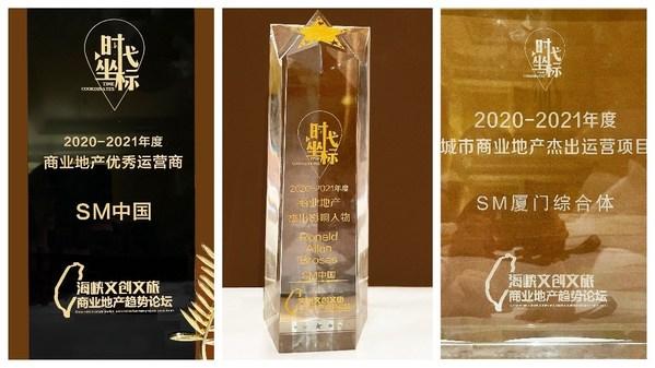 SM中国斩获三项商业地产时代坐标奖