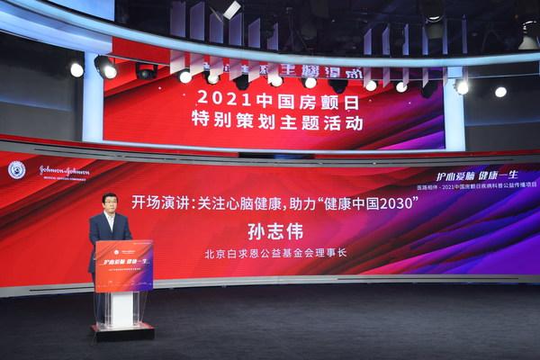 北京白求恩公益基金会理事长孙志伟发表演讲