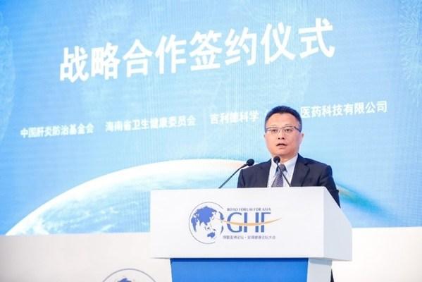 吉利德科学全球副总裁兼中国区总经理金方千先生发表致辞