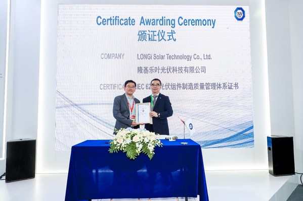 TÜV南德授予隆基乐叶IEC 62941光伏组件制造质量管理体系证书
