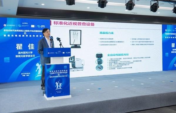 温州医科大学眼视光医学部主任瞿佳教授介绍近视防控温州模式