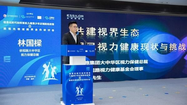 依视路大中华区视力保健总裁林国樑先生分享国民视力健康现状与挑战