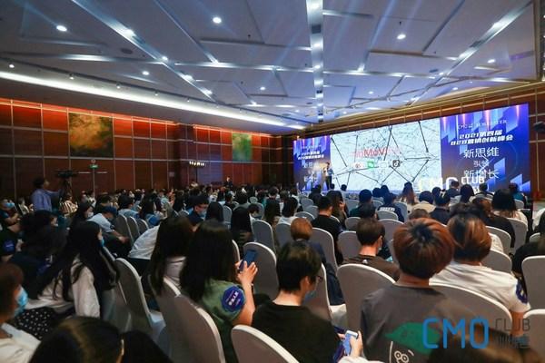 2021第四届B2B创新营销峰会在京启幕