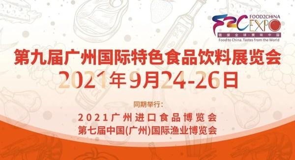 广州国际特色食品饮料展将于9月琶洲举办