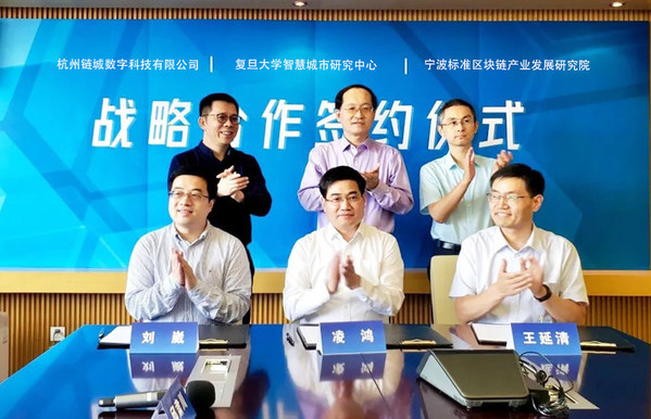 6月7日,宁波标准区块链产业发展研究院、复旦大学智慧城市研究中心、链城数字科技有限公司于复旦大学管理学院共同签署战略合作协议。